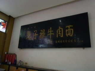 牛肉麺中.JPG