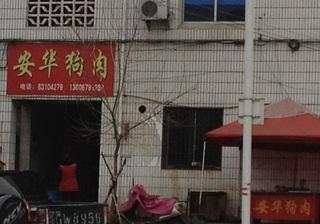 犬肉店.jpg