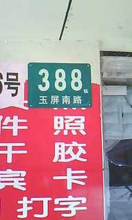 玉○南路388.jpg