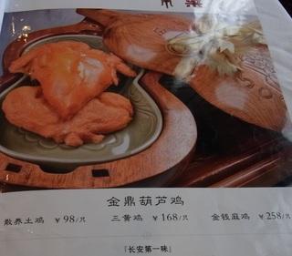 瓢箪鶏1.jpg