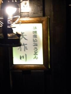 矢作川.JPG