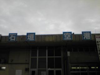 石垣空港.jpg