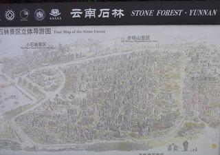 石林地図.JPG