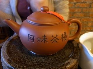 茶3.JPG
