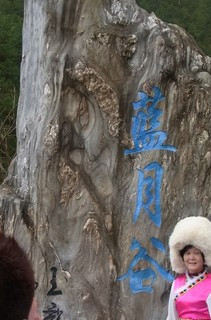 藍月谷1.JPG