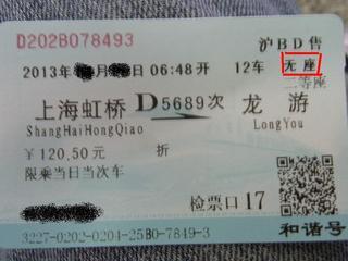 行きチケット.JPG