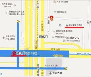 西安新兴戴斯大酒店1.jpg