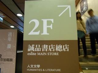 誠品書店1.JPG