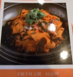 豆腐干し1.jpg