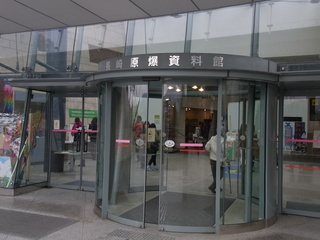 資料館入口.JPG
