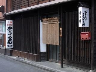 重乃井.JPG