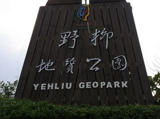 野柳公園1.JPG