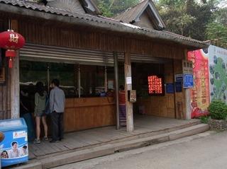 野象谷入口.JPG