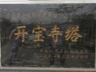 鉄塔3.JPG.JPG