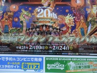 長崎ランタン祭り.JPG