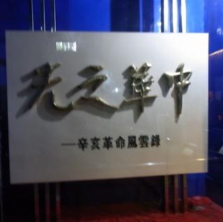 革命記念2.jpg