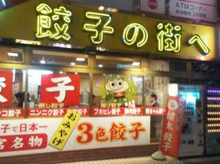 餃子の街.jpg