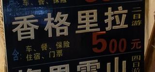 香格里拉ツアー2.JPG