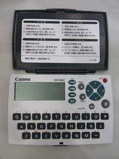 IDP-600C.JPG