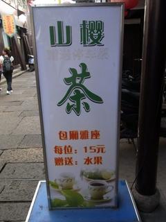 お茶屋1.JPG