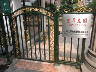 コトコト 門.JPG