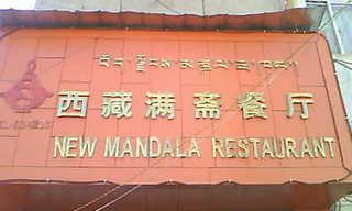 ネパール料理看板.jpg