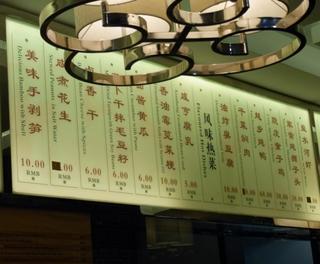メニュー冷菜+熱菜.JPG
