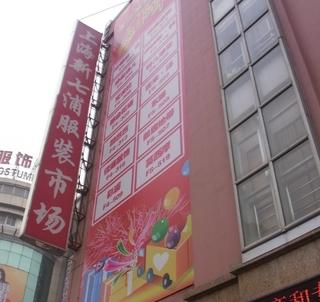 上海新七浦服装市場.JPG