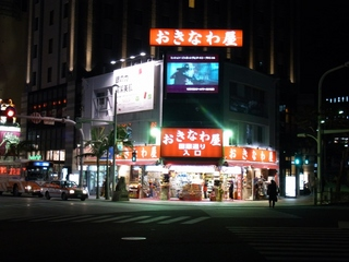 国際通り1.JPG