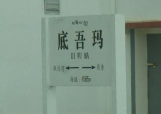 底吾馬駅4585.JPG