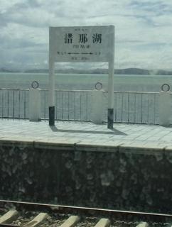 惜那湖駅4594.JPG