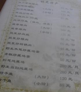 林芝料理メニュー.JPG