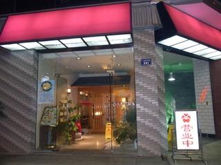 桜花入り口.JPG