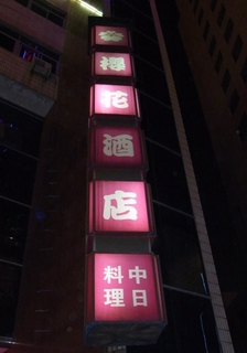 桜花酒店.JPG