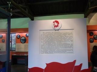 毛沢東館2.JPG