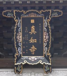 真如寺2.JPG