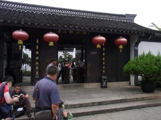 魯迅記念館入り口.JPG