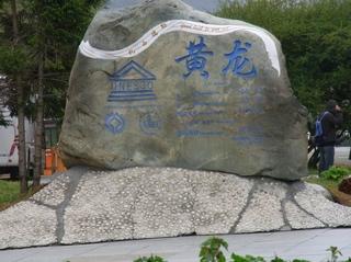 黄龍入り口2.JPG